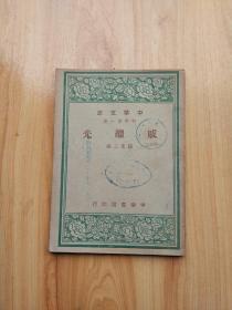 中华文库 初中第一集 戚继光