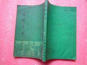 汤液本草(中医古籍整理丛书)原版书