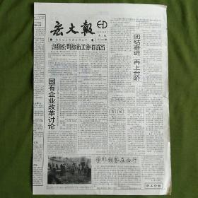 《宏大报》(2019年08月25日)