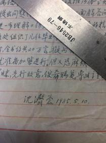 22         上海中医学院教授、学术委员会委员、专家委员会委员、上海中医学院伤寒温病教研室主任:沈济苍    信札
