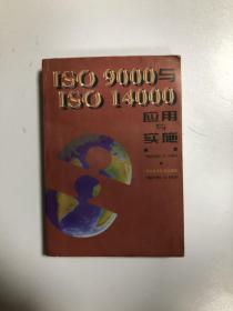 ISO9000与ISO14000应用与实施