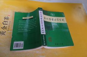 古汉语常用字字典(第12版)