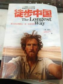 徒步中国(有水印)
