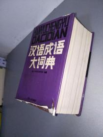 汉语成语大词典 1985年一版一印