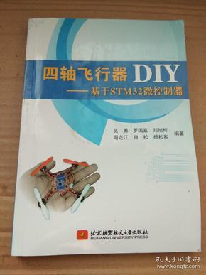 四轴飞行器DIY:基于STM32微控制器