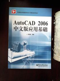 中等职业学校教学用书(计算机技术专业):AutoCAD2006中文版应用基础