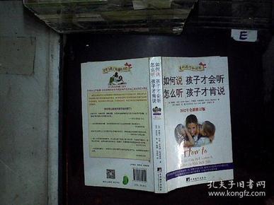 如何说孩子才会听,怎么听孩子才肯说(2012全新修订版).......