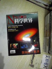 Newton科学世界杂志 2004年11期