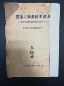 改进中国农业之前途-中美农业技术合作团报告书