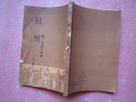 《祖剂》附:云起堂诊籍 、中医古籍整理丛书、完整无缺(品相以图为准——争议)