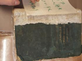 中华汉英大辞典1931年版