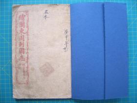 绘图东周列国志    卷八、卷九  (29-36回)   白下蔡   昦元放甫评点