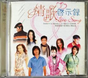 情歌启示录-群星演绎-CD