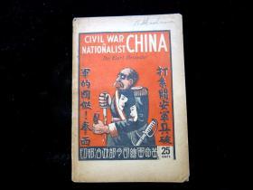 1927年革命军总司令部政治部印 《民族主义中国的内战》 针对国际宣传英文版