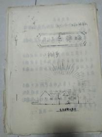 16開油印:毛主席傳略