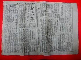 1948年10月28日 太行边区【新大众】第71期  解放郑州,华北人民政府的施政方针