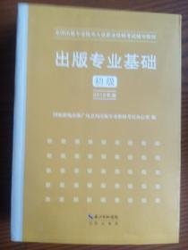 出版专业基础(初级)(2015年版)
