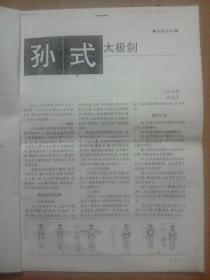 孙式太极剑(复印本)