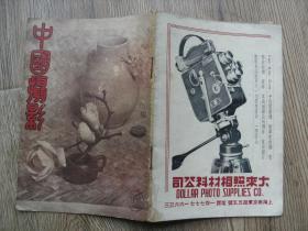 中国摄影.16 民国版