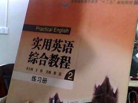 """实用英语综合教程(练习册2)/全国高职高专教育""""十二五""""规划教材"""