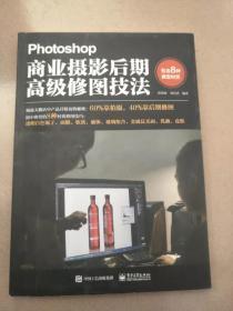 Photoshop商业摄影后期高级修图技法(全彩)