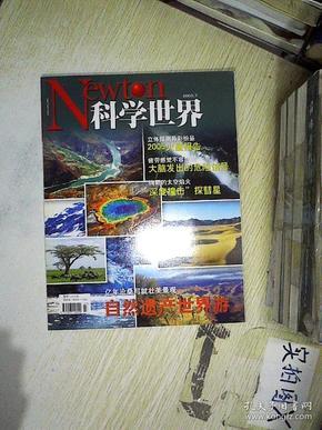 科学世界(2005年第7期)