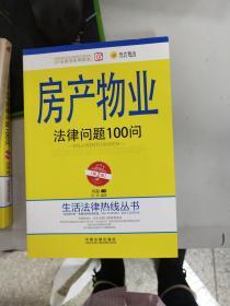 (正版现货~)生活法律热线丛书:房产物业法律问题100问(第2版,六五普法实用版本)9787509349632