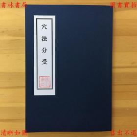 穴法分受-(清)黄越撰-彩色影印清康熙手写本(复印本)