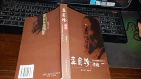 龚自珍传论----作者签名赠送本