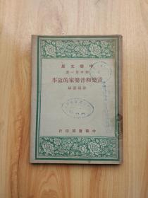 中华文库 初中第一集 音乐和音乐家的故事