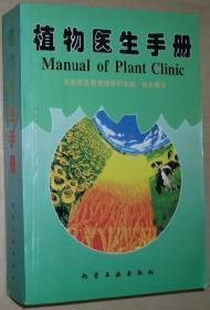 植物医生手册 曾昭慧 化学工业出版社/附多幅彩图