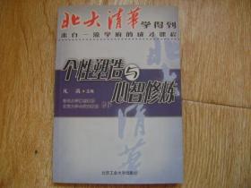 北大清华学得到·来自一流学府的成才课程:个性塑造与心智修炼(全新修订大全集)(超值金版)