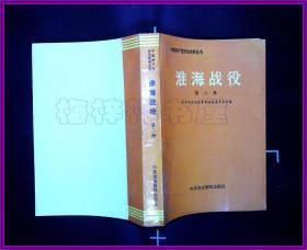 淮海战役    第二册