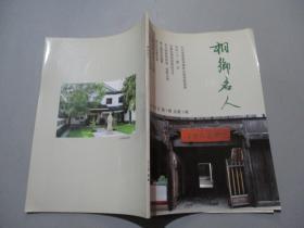 桐乡名人(2010年第1期)【创刊号】