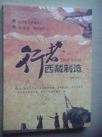 行者 西藏制造