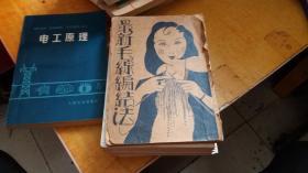 最新毛线编织法【1935年】