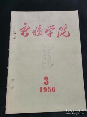 新疆学院(现新疆大学) 1956年第三期 印量500册,