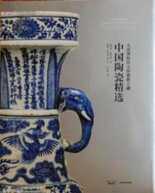 大英博物馆大维德爵士藏—中国陶瓷精选