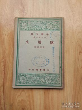 中华文库 初中第一集 应用文