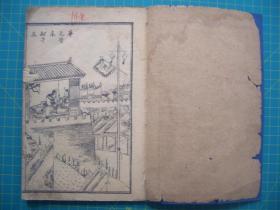 绘图东周列国志    卷五  (55-68回)   白下蔡   昦元放甫评点