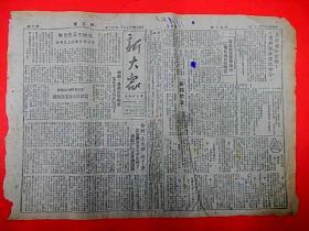 1948年11月22日 太行边区【新大众】第79期  朱德宣布战犯命令