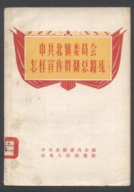 中共北镇委员会怎样宣传贯彻总路线