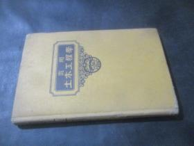 实用土木工程学(第七册)给水工程学(冯景兰藏书 有印章)民国版