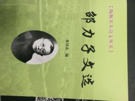 陶堰名人诗文丛书——邵力子