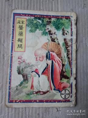 家庭医药顾问(民国医药广告书籍)