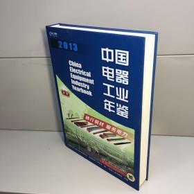 中国电器工业年鉴2013 【精装、未阅】【一版一印 库存新书 内页干净 正版现货 实图拍摄 看图下单】
