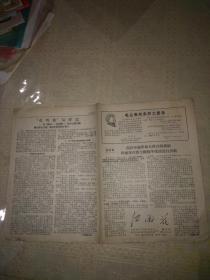 红雨花创刊号(1967.12.10日文革史料,红卫兵历史缩影,)16开4页