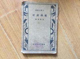 电机设计(民国23年初版)