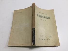 教育科学研究法(论文集)【57年一版一印5000册。馆藏】