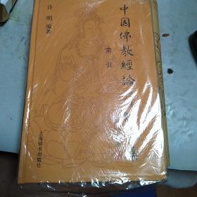 中国佛教经论序跋记集